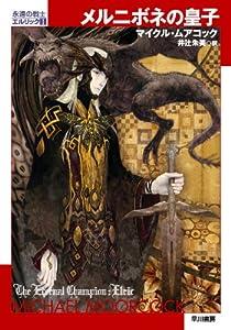 永遠の戦士エルリック 1巻 表紙画像
