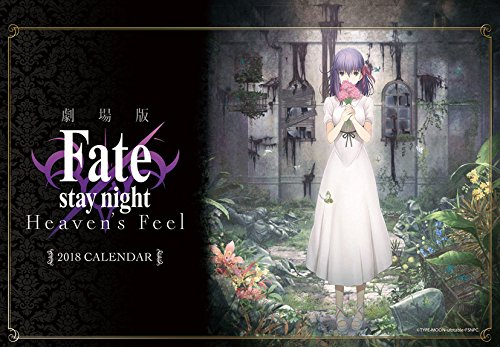 卓上 劇場版「Fate/stay night[Heaven's Feel]」 2018カレンダー