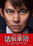 連続ドラマW 株価暴落 Blu-ray BOX[Blu-ray/ブルーレイ]