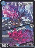 デュエルマスターズ新9弾/DMRP-09/3/VR/サイバー・K・ウォズレック/ウォズレックの審問