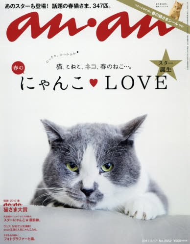 anan (アンアン) 2017/05/17[春のにゃんこ  LOVE スター誕生! ]