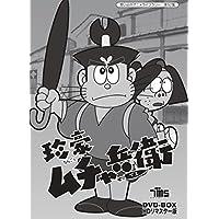 想い出のアニメライブラリー 第52集 珍豪ムチャ兵衛 DVD-BOX HDリマスター版