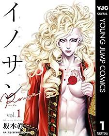 イノサン Rougeルージュ 1 (ヤングジャンプコミックスDIGITAL)