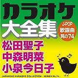 カラオケ大全集 J-POP・歌謡曲 其の74 ― 松田 聖子...