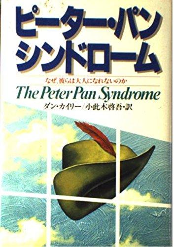 ピーター・パン・シンドローム―なぜ、彼らは大人になれないのかの詳細を見る
