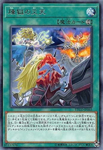 遊戯王 ETCO-JP065 煉獄の災天 (日本語版 レア) エターニティ・コード