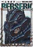 ベルセルク 31 (ヤングアニマルコミックス)
