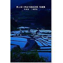 奥三河~四谷千枚田の彩 写真集: 写真家 三浦俊裕 写真集