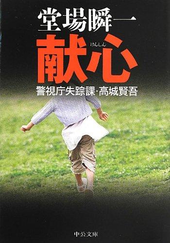 献心 - 警視庁失踪課・高城賢吾 (中公文庫)