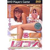 日本メディアサプライ/バーチャル兄妹シュミレーションゲーム しすコン [DVD]