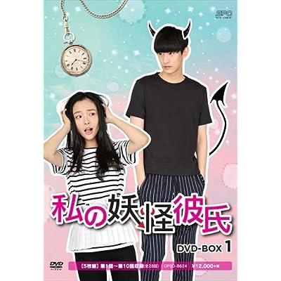 私の妖怪彼氏 DVD-BOX1