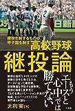 高校野球継投論