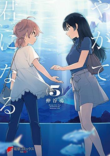 やがて君になる(5) (電撃コミックスNEXT)