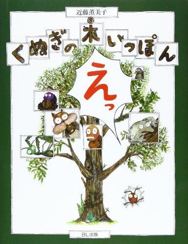 くぬぎの木いっぽんの詳細を見る
