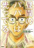 昼間のパパは光ってる (TOKUMA COMICS)