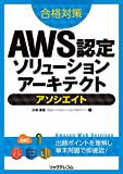 合格対策 AWS認定ソリューションアーキテクト −アソシエイト