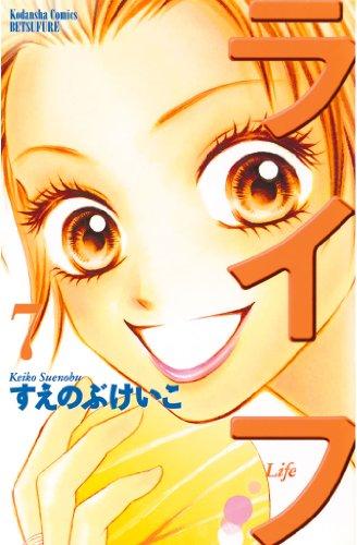 ライフ(7) (別冊フレンドコミックス)