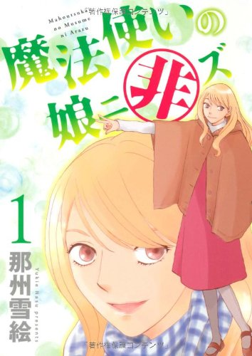 魔法使いの娘ニ非ズ (1) (ウィングス・コミックス)の詳細を見る