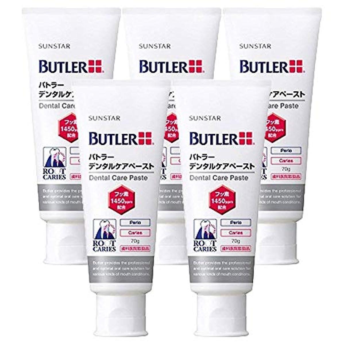 免疫する化学薬品寛解BUTLER(バトラー) バトラー?デンタルケアペースト 1450ppm 70g [医薬部外品] × 5個