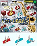 キラメッキ楽器#14 サックスSP 3種セット [5.ソプラノサックス(ホワイトゴールド)/7.フルート(シルバー)/9.トランペット(シルバー)] ガチャガチャ カプセルトイ