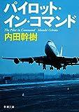 パイロット・イン・コマンド(新潮文庫)