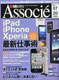 日経ビジネス Associe (アソシエ) 2010年 7/20号 [雑誌]
