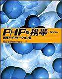 PHP×携帯サイト 実践アプリケーション集