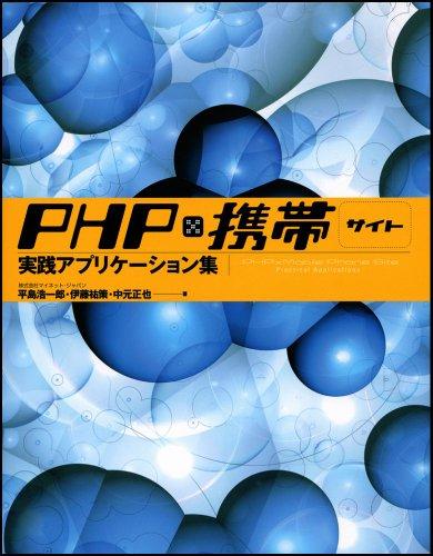 PHP×携帯サイト 実践アプリケーション集の詳細を見る