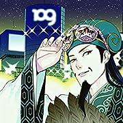 パリピ孔明(1) (ヤンマガKCスペシャル)
