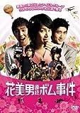 花美男(イケメン)連続ボム事件 スペシャルプライス DVD