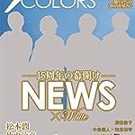 ザテレビジョンCOLORS vol.35 WHITE