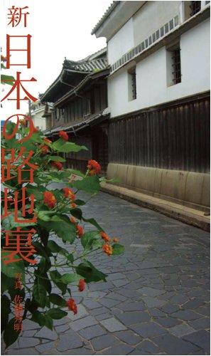 新日本の路地裏の詳細を見る