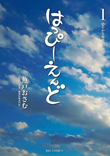 はっぴーえんど (1) (ビッグコミックス)