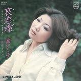 哀恋蝶 [EPレコード 7inch]