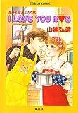 【シリーズ】I LOVE YOUはハート色 ユーモア・ミステリー星子&宙太ふたり旅 (集英社コバルト文庫)