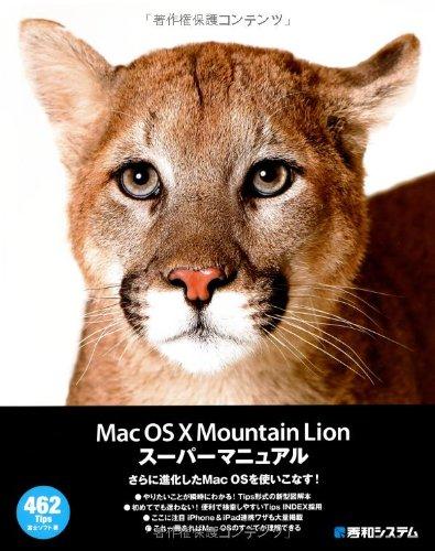 MacOSX MountainLionスーパーマニュアル