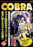 COBRA コミック 1-3巻セット