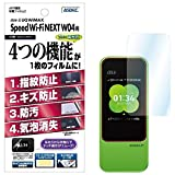 Speed Wi-Fi NEXT W04 用 保護フィルム ASDEC 【AFPフィルム2】・指紋防止・キズ防止・気泡消失・防汚・高光沢(グレア) 日本製 AHG-W04 (W04 , 光沢フィルム)