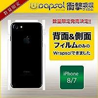 Wrapsol iPhone 8/7用 背面&側面保護フィルム 衝撃吸収Wrapsol ULTRA (ラプソル ウルトラ) WPIP7N-BK