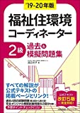 19-20年版 福祉住環境コーディネーター®2級過去&摸擬問題集