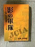 影の軍隊―「日本の黒幕」自衛隊秘密グループの巻 (1978年)