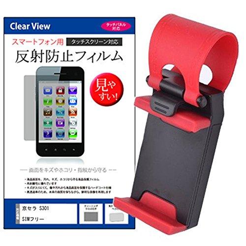メディアカバーマーケット 京セラ S301 SIMフリー[5...