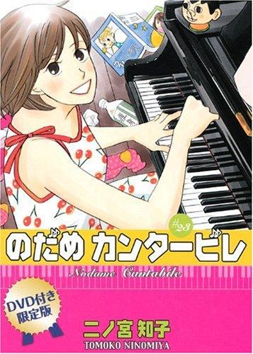 DVD付き限定版 のだめカンタービレ 第23巻 (講談社コミックスキス)