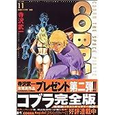 COBRA 11 (MFコミックス)