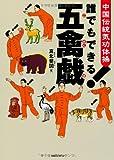 中国伝統気功体操 誰でもできる!  五禽戯(ごきんぎ)
