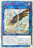 遊戯王/第10期/07弾/SAST-JP051 守護竜エルピィ【20thシークレットレア】