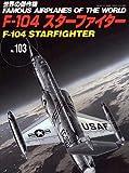 世界の傑作機 (No.103) 「F-104 スターファイター」