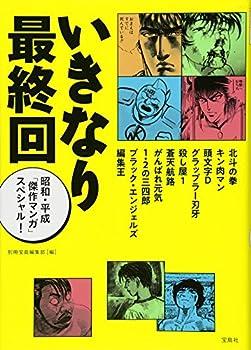 いきなり最終回 昭和・平成「傑作マンガ」スペシャル!