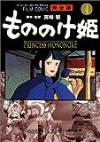 もののけ姫―完全版 (4) (アニメージュコミックススペシャル―フィルム・コミック)