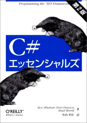 C#エッセンシャルズ 第2版の詳細を見る